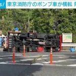 緊急走行中に・・・消防ポンプ車が横転 隊員2人けが(2021年5月14日)