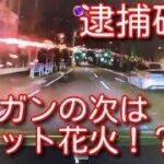 【ドラレコ】煽り運転・ヒヤリハット・事故総まとめ35【ドライブレコーダー】