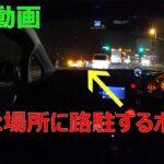 日常の運転で遭遇する様々な事 6 【車載動画】フィットRS(GE8後期6MT)