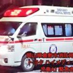 トヨタ ハイメディック救急車 児島A1 夜緊急走行