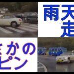 【衝撃映像】交通事故・危険運転・あおり運転・高齢者運転 PART44Japanese car accident part44