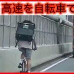 【衝撃映像】交通事故・危険運転・あおり運転・高齢者運転 PART52Japanese car accident part52