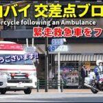 警視庁交機白バイ 緊急走行中の救急車をヘルプ!! Police motorcycle following an ambulance