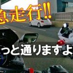 【👮♂️白バイ動画】 🚨緊急走行で安全を守った姿が超絶カッコ良い(≧∇≦)👍 Protected safety in emergency driving