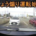 勝手な思い込みの怒によりあおり運転に展開・・・