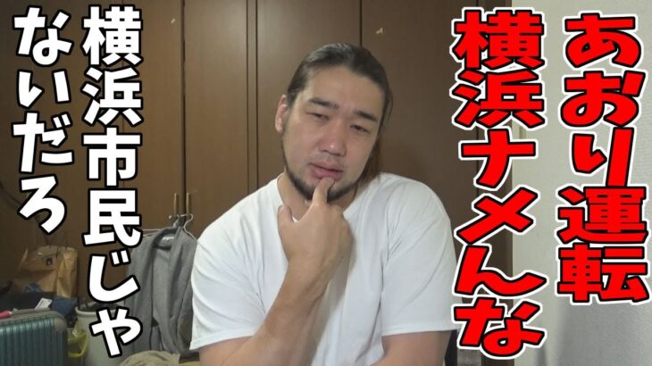 あおり運転「横浜なめんな」は横浜市民ではない