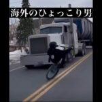 海外のレベチなひょっこり男 自転車であおり運転