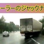 トレーラーのジャックナイフ 衝撃の事故と煽り運転の瞬間!(海外版)