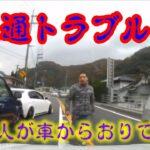 交通トラブル!&トラックのビタ付け煽り運転 怖い人たち・・・          衝撃の事故と煽り運転の瞬間!(日本版)