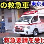 【新車の救急車が出場】救急要請を受け、サイレンを鳴らして緊急走行で出場→車庫入れ・点検