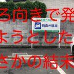 コンビニの駐車場に潜む危険【危険運転煽り運転撲滅委員会】