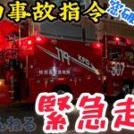 【昨日の事件】救助事故事案に緊急走行🚒