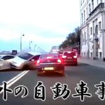 海外の自動車事故 衝撃の事故と煽り運転の瞬間!(海外版)
