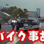 バイク事故!! 衝撃の事故と煽り運転の瞬間!(海外版)