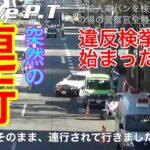 【連行】休日の朝、一台の違反車を検挙した結果…まさかの展開に!