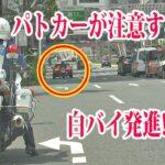 信号無視をパトカーに注意されるも親切届かず…白バイ緊急走行で発進!あれ?所轄の意地か捕まえたのはパトカー
