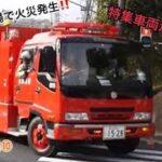 《中高建物火災特命出場》ゴミ処理場で火災発生!特殊車両が集結(緊急走行集⑩)