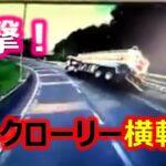 爆発する?タンクローリー横転事故‼                           衝撃の事故と煽り運転の瞬間!(日本版)