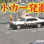 流す白バイに緊急走行で違反車を追尾する所轄パトカー!現認しないと捕まらない