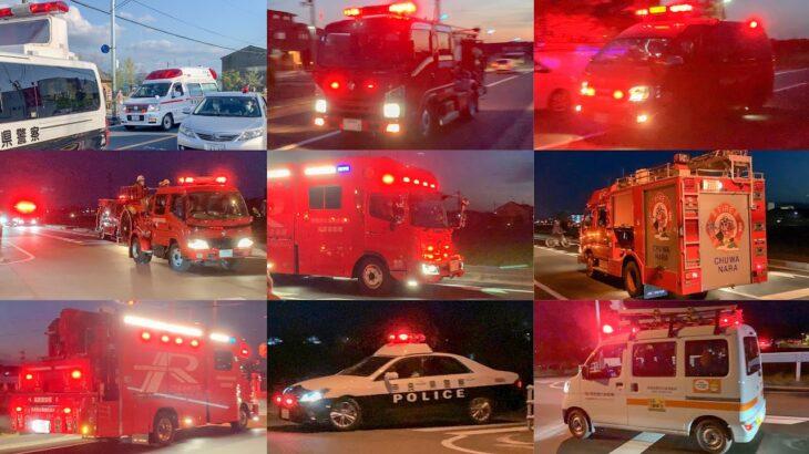【緊急走行】高度救助隊や消防団車両などの緊急車両をまとめてみた
