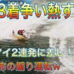 5号艇岡村選手の超絶煽り運転w 【大村競艇場専門・競艇・ボートレース】