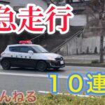 【🚨緊急走行🚨】10連発!赤信号突撃〜パトカー・消防車・救急車