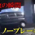 事故の瞬間!ノーブレーキで車が横転 ドラレコ・煽り運転まとめ104【Traffic accident in Japan】