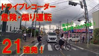 【ドラレコ】交通事故・危険運転・煽り運転 2021年5月〜6月
