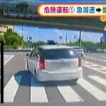 「今時あおり運転を・・・」危険な急減速、蛇行、幅寄せ(2021年6月22日)