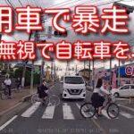 【ドラレコ】煽り運転・ヒヤリハット・事故総まとめ39【ドライブレコーダー】