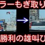 【ドラレコ】煽り運転・ヒヤリハット・事故総まとめ40【ドライブレコーダー】