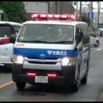 公共・ライフライン緊急走行【6】大阪ガス 堺区建物火災現場到着【Japanese emergency vehicle】