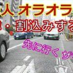 迷惑運転者たちNo.812 ご婦人 オラオラ運転・・威嚇・割込みする女!・・【トレーラー】【車載カメラ】先に行く ザマス!・・