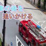 救急車 救急隊員 搬送 緊急車両 緊急走行 PA連携 消防隊員 消防車 消防署