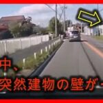 【衝撃映像】交通事故・危険運転・あおり運転・高齢者運転 PART55Japanese car accident part55