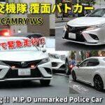 激アツ緊急走行!! 警視庁交機 覆面パトカー 銀座で緊走!! TOYOTA CAMRY WS Traffic unmarked police car