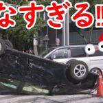 【TikTok まとめ】危険運転、煽り運転動画集【切り抜き】