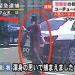 【逮捕】煽り運転より危険な万引き犯!現行犯逮捕の瞬間をドラレコが捕えた!編 UMK653