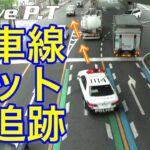 【取締り】パトカーが後方から二車線跨いで一気に追跡して行った!