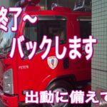 消防車 消防署 中野消防署 救急車 点検中 車庫入れ 緊急車両