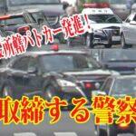 千客万来、待っていれば違反車が集まる…覆面パトカーが緊急走行!手前では所轄パトカーがミニを、いつの間にベンツも捕まえとる