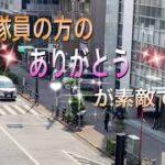 救急車 消防車 緊急走行!!救急隊員の方のありがとうがジンときます!! 新宿 西新宿 出張所