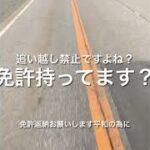 #危険運転#煽り運転#交通違反