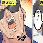 【漫画】あおり運転の正しい対処法5選【マンガ動画】