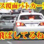 【覆面パトカーの取締】直進信号で左折しちゃうから…白クラウンアスリートがパトライト上げ緊急走行で追ってくる