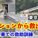 【マンションから救出!】東京消防庁 はしご車での救助訓練