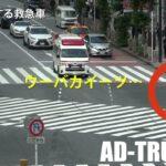 緊急走行する救急車!渋谷駅前スクランブル交差点では信号待ちするのが普通になってきた…