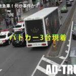 人が増えた渋谷で事件発生?現場へ向け緊急走行するパトカーに救急車!倒れこむ被害者に寄添う警察官