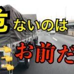 【大型トラックの暴挙】割り込み、信号無視、イエローカット、身勝手な運転は路上で鉄パイプを振り回すのと同じ【危険運転煽り運転撲滅委員会】