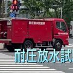 消防車 救急車 緊急車両 緊急走行 耐圧放水試験車 ビル 点検 新宿
